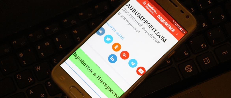 Мобильный заработок на кликах в долларах
