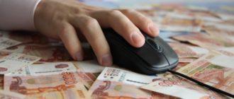 Заработок в интернете на кликах без вложений