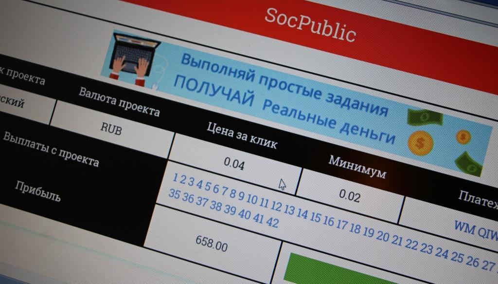 socpublic com выполнении заданий