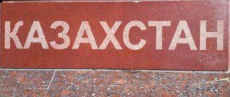 заработок в интернете в казахстане