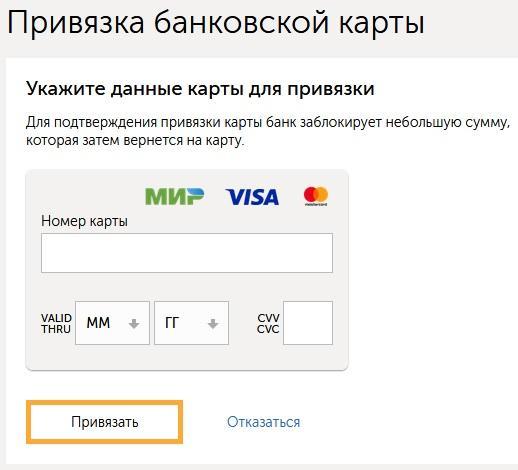 Привязка банковской карты QIWI кошелек