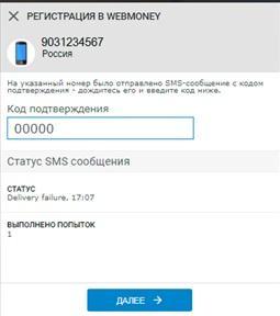 WebMoney подтверждение телефона