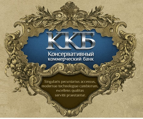Консервативный коммерческий банк ККБ