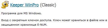 Keeper WinPro (Classic)