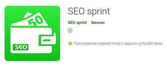 Приложение SeoSprint на Андроид