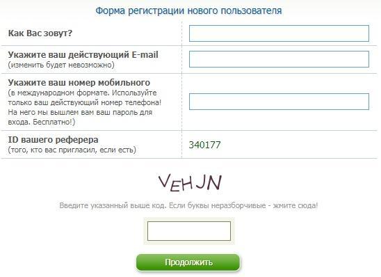 Форма регистрации нового пользователя СеоСпринт
