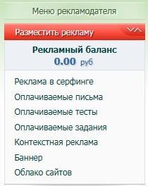 Меню рекламодателя СеоСпринт