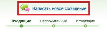 Моя Почта Сеоспринт