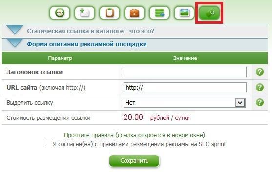 Облако сайтов СеоСпринт