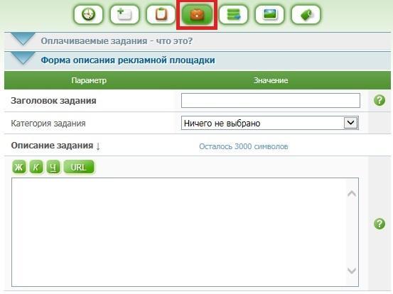 Оплачиваемые задания СеоСпринт