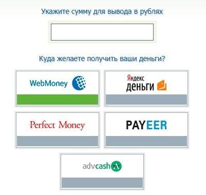 Получить деньги СеоСпринт