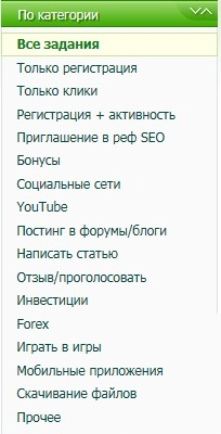 Выбор заданий по категории на СеоСпринт
