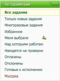 Выбор заданий по параметрам на СеоСпринт