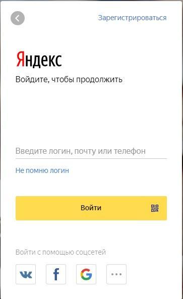 Авторизация в Яндекс Деньги