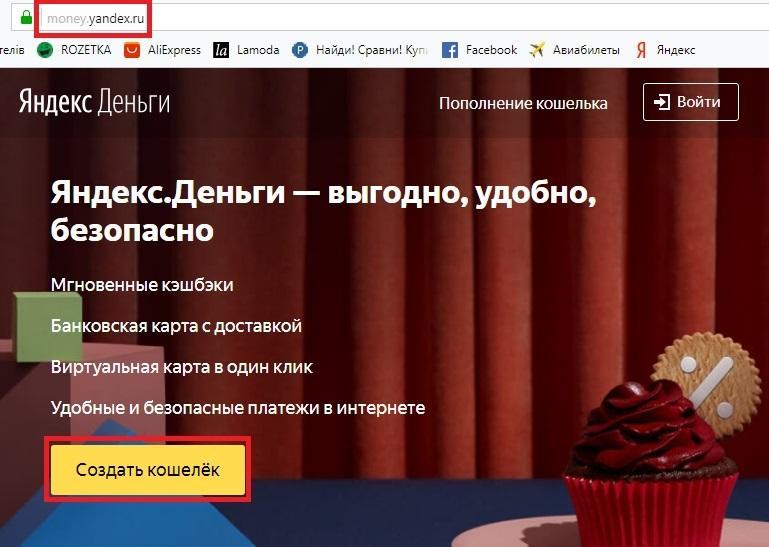 Главная страница Яндекс Деньги