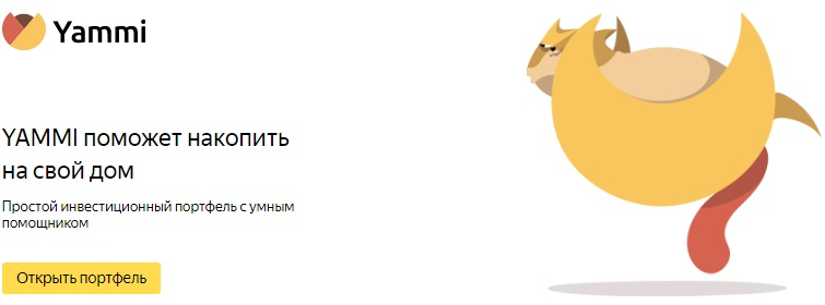 Инвестиции через Яндекс Деньги