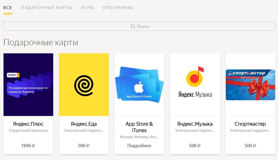 Оплата игр и сервисов через Яндекс Деньги