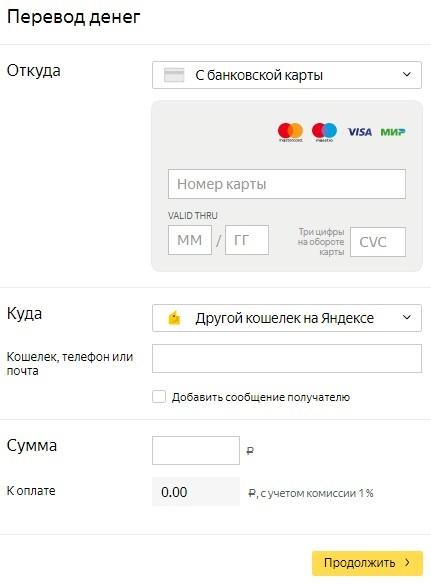 Перевод Яндекс Деньги с банковской карты на кошелек