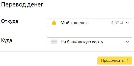 Перевод Яндекс Деньги с кошелька на банковские карты