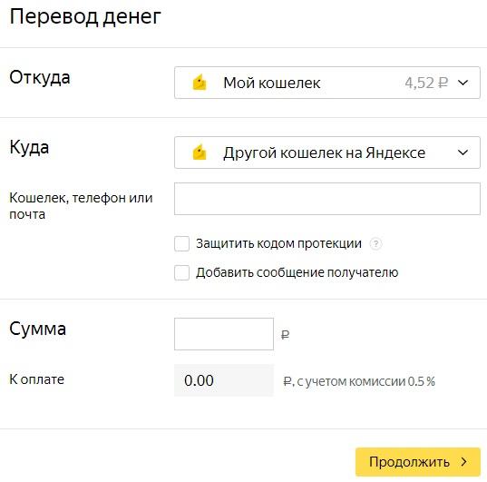 Перевод Яндекс Деньги с кошелька на кошелек