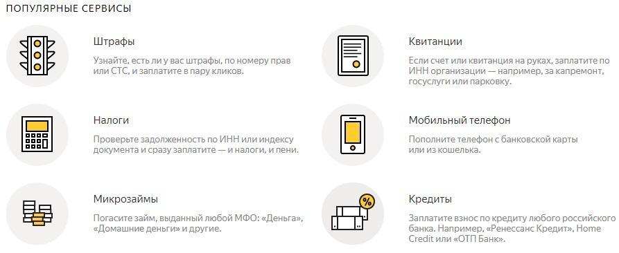 Популярные сервисы оплата услуг Яндекс Деньги