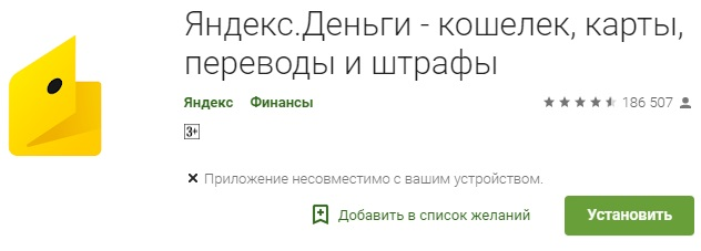 Приложение Яндекс Деньги для Android