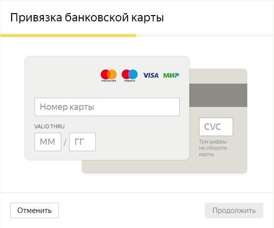 Привязка банковской карты в Яндекс Деньги
