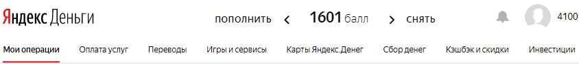 Разделы Яндекс Деньги