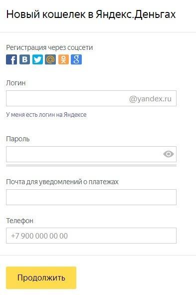 Регистрация в Яндекс Деньги