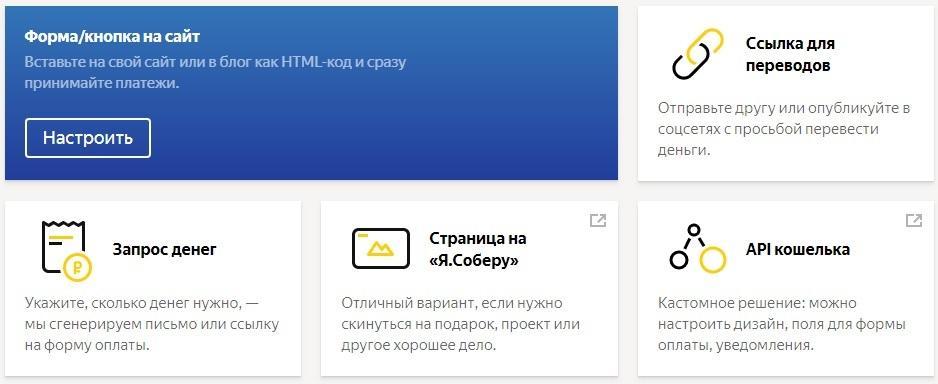 Сбор денег физических лиц через Яндекс Деньги