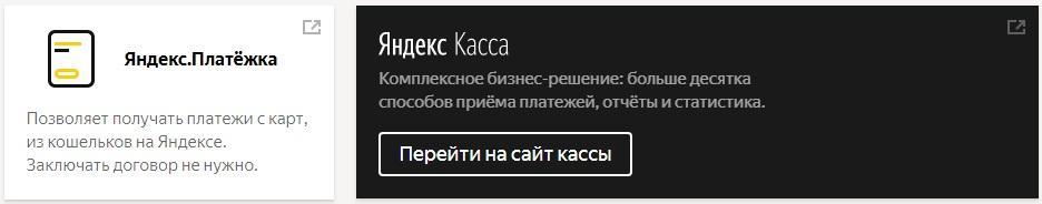 Сбор денег юридических лиц через Яндекс Деньги
