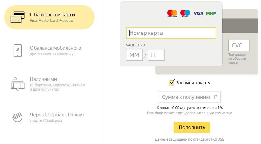 Способы пополнения Яндекс Деньги