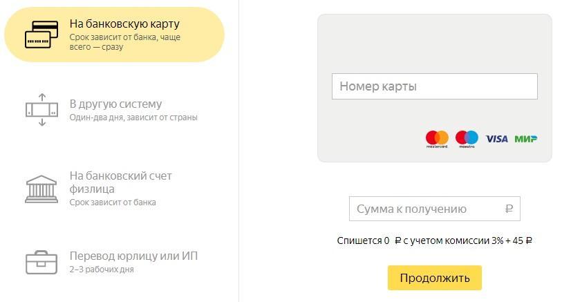 Способы Снятия Яндекс Денег