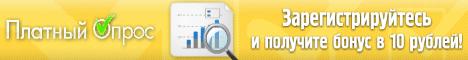 Платный Опрос Лого